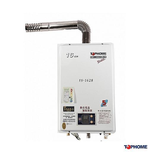 IS-1628 強制排氣型 熱水器