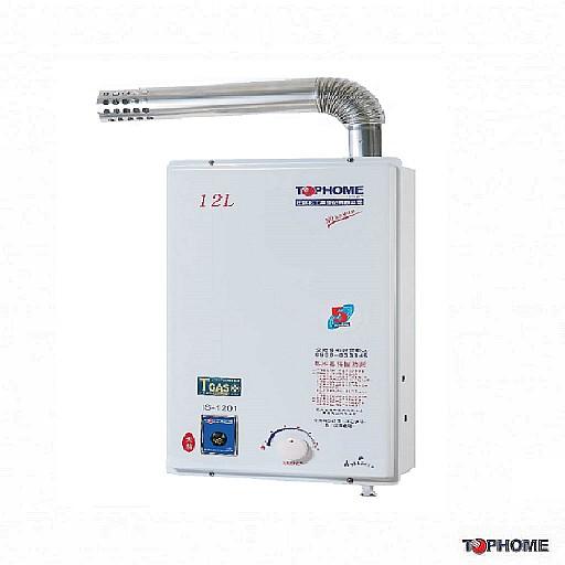 [經銷商限定販售] IS-1201 強制排氣型 熱水器