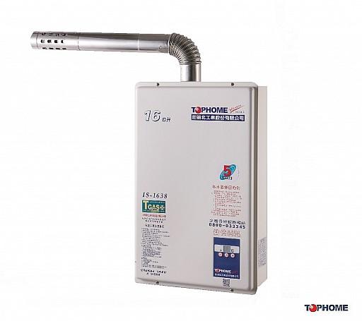 [經銷商限定販售] IS-1638 強制排氣型 熱水器
