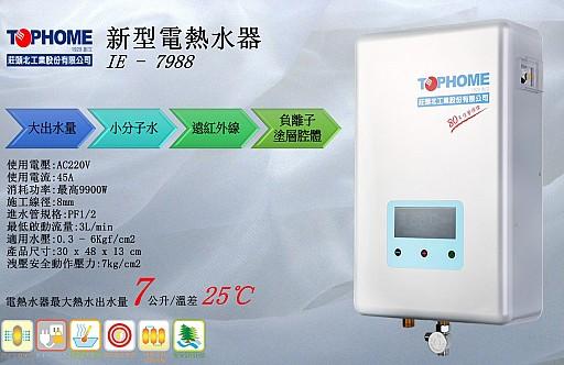 新型電熱水器 IE-7988